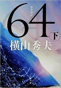 64(ロクヨン) 下.jpg