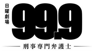 99.9.JPG