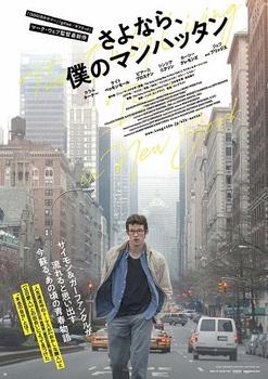さよなら、僕のマンハッタン4月14.jpg