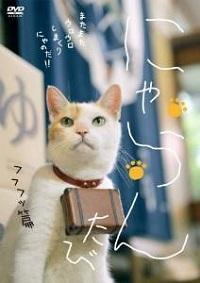 にゃらん たび フフフッ篇 [DVD].jpg