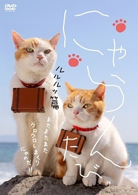 にゃらん たび ルルルッ篇 [DVD].jpg