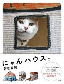 にゃんハウス。.jpg