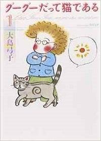 グーグーだって猫である本.jpg