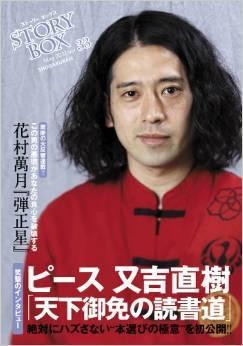 ピース又吉「読書道のスス.jpg