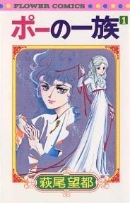 ポーの一族コミック.jpg