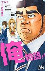 俺物語!! 10.jpg