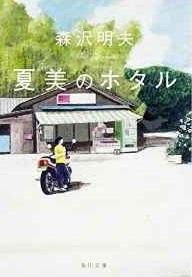 夏美のホタル本.jpg