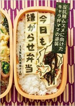 嫌がらせ弁当本.jpg
