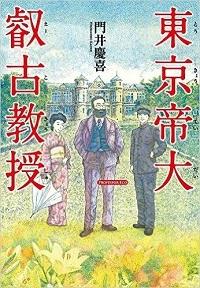 東京帝大叡古教授.jpg