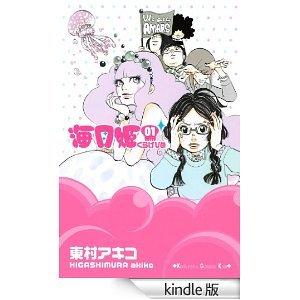 海月姫コミック.jpg