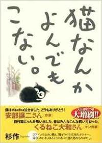 猫なんかよんでもこない。本.jpg
