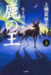 鹿の王.jpg