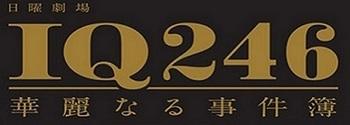 IQ246華麗なる事件簿1.jpg