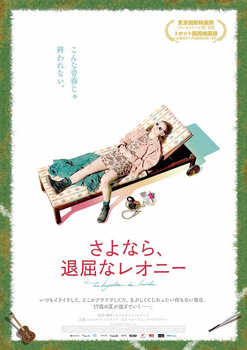 b8e1374d785f0d カナダ映画「さよなら、退屈なレオニー」近日公開!!:旬な映画・ドラマ ...