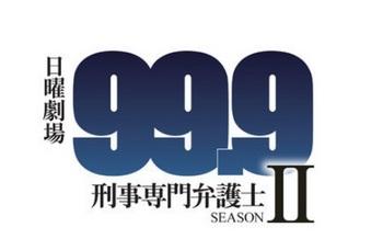 99.9-刑事専門弁護士-シーズン2 1月.jpg