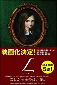 Acid Black Cherry本.jpg
