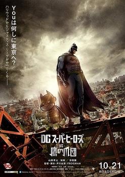 DCスーパーヒーローズ vs 鷹の爪団10月21.jpg