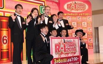 「R-1ぐらんぷり2016」.jpg