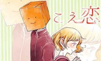こえ恋.jpg