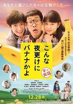 こんな夜更けにバナナかよ愛しき実話12月28日.jpg