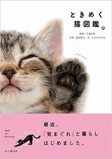ときめく猫図鑑.jpg