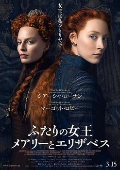 ふたりの女王 メアリーとエリザベス3月15日.jpg