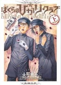 ぼくらの☆ひかりクラブ 上 (2).jpg