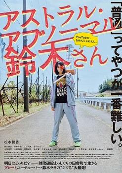 アストラル・アブノーマル鈴木さん1月5日.jpg
