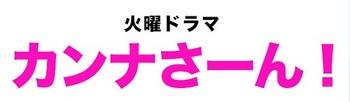 カンナさーん!1.jpg