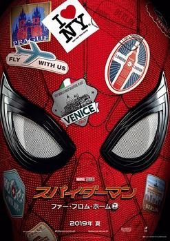 スパイダーマン6月28.jpg