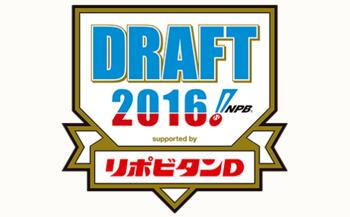 ドラフト会議2016.png