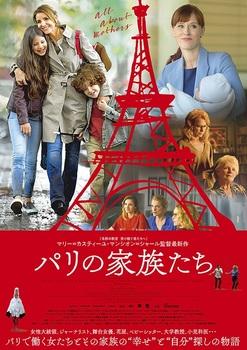 パリの家族たち5月25.jpg