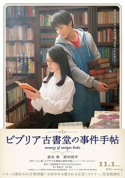 ビブリア古書堂の事件手帖11月1日.jpg