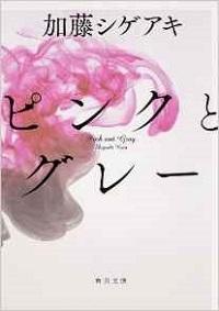 ピンクとグレー本.jpg