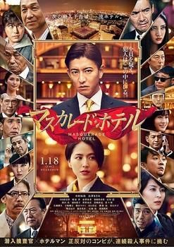 マスカレード・ホテル1月18日.jpg