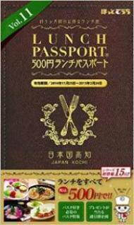 ランチパスポート.jpg