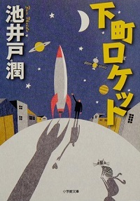 下町ロケット本.jpg