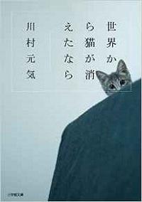 世界から猫が消えたなら 本.jpg