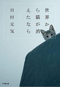 世界から猫が消えたなら本.jpg