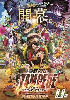 劇場版 ONE PIECE STAMPEDE8月月9.jpg