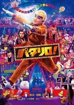 劇場版パタリロ!6月28.jpg