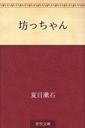 坊っちゃん本.jpg