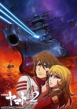 宇宙戦艦ヤマト2202 三章.jpg