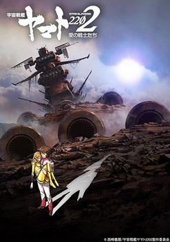 宇宙戦艦ヤマト2202 愛の戦士たち2018年11月2日.jpg