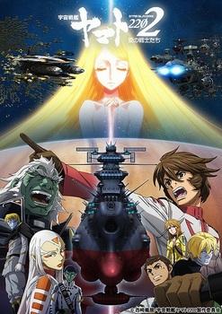 宇宙戦艦ヤマト2202 愛の戦士たち5月25.jpg