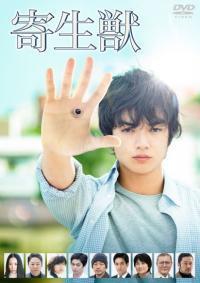 寄生獣DVD.jpg