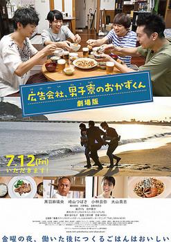 広告会社、男子寮のおかずくん7月12.jpg