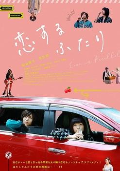 恋するふたり5月3.jpg