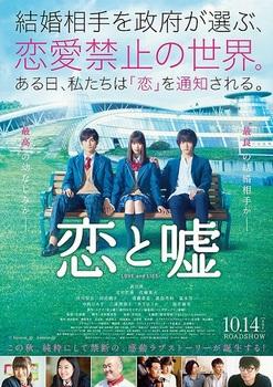 恋と嘘10月14.jpg