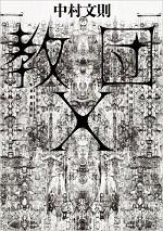 教団X9.jpg